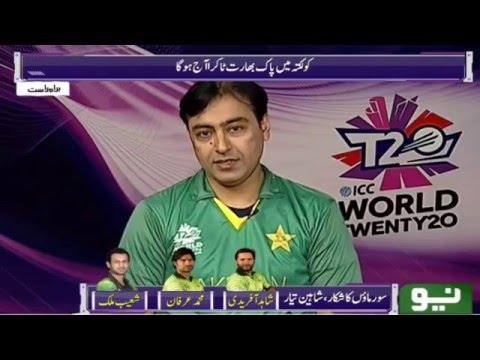 India Vs Pakistan - World T20 Cricket - 19 March 2016 - Neo News