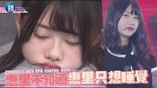 鏡週刊 PRODUCE 48系列報導》第四集搶先看 惠里不知道惠里絕望的〈Boombayah〉能勝出嗎?!