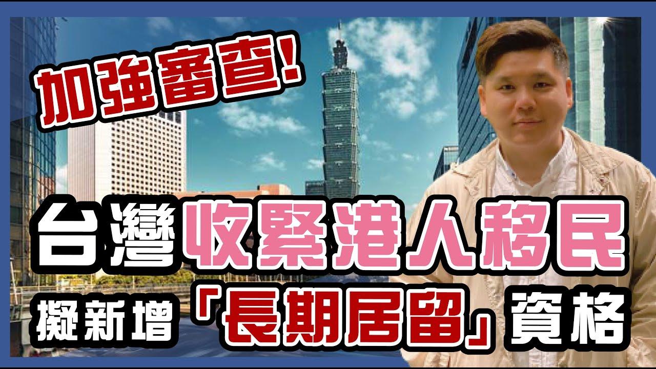 台灣收緊港人移民,擬新增「長期居留」資格,加強審查,20210504