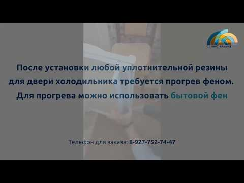 ✔️ Замена уплотнителя в холодильнике / Как подобрать резину для холодильника / Купить / Выбрать