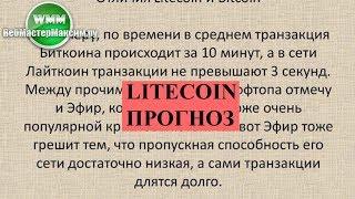 Litecoin прогноз на 2018. Чем  стал форк Биткоина