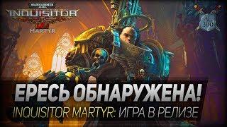ЕРЕСЬ ОБНАРУЖЕНА! ◆ Inquisitor Martyr - игра в релизе
