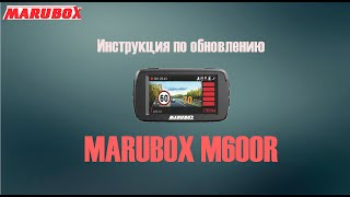 Обновление прошивки MARUBOX M600R