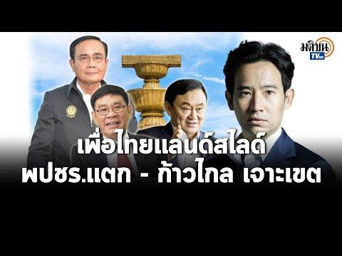 สัมภาษณ์พิเศษ: สมชัย ชี้สูตรเลือกตั้งใหม่ เพื่อไทยมาแรง พปชร.เสี่ยงแตก ก้าวไกล เจาะเขต: Matichon TV