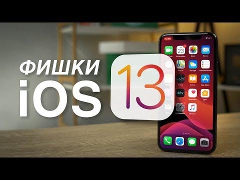 Топ новых фишек IOS 13 на IPhone 11 Pro и IPhone 7