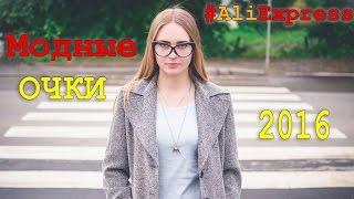 Модные очки с Aliexpress 2016. Часть 2. Покупки на Aliexpress. Обзор. Glasses.