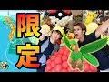 海外限定トロピウス!横須賀イベントでゲットだぜ【ポケモンGO】やまだ&さとちん