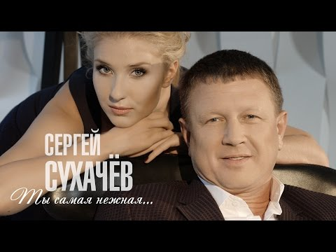 Сергей Сухачёв -