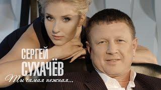 Download Сергей Сухачёв - Ты самая нежная Mp3 and Videos