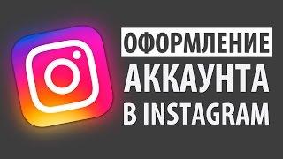 Удалить аккаунт Instagram