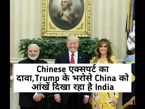चीनी एक्सपर्ट का दावा..Sikkim stand-off: Modi-Trump meet emboldened India, says Chinese expert