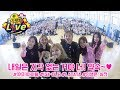 Download 널 절대 못잊으리라 우후후~ Latata,  여자 아이들의 스쿨 Live!   G I-dl