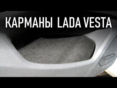 Как обклеить карман обшивки двери карпетом Лада Веста, СВ, Кросс | Бонусы под видео