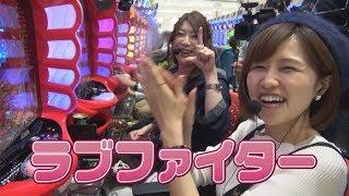 今回のラブファイターは、ビワコが番組総収支プラス50万円を達成したご...
