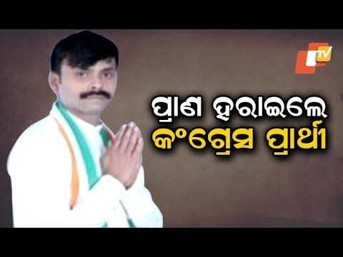 Congress Aska Candidate Manoj Jena, Who Was Shot At, Dies