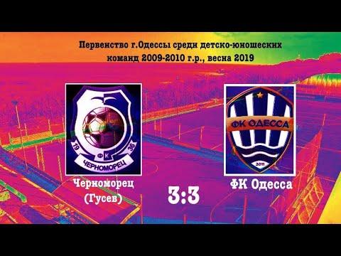 Черноморец (Гусев) - ФК «Одесса» 3:3