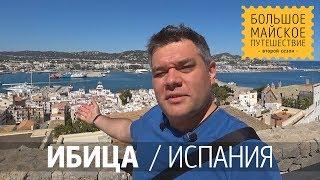 видео Ибица - курорты, семейный отдых, как добраться до Ибицы, Испания, Ibiza Spain
