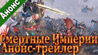 Total War: WARHAMMER 2 - Mortal Empires. Анонсирующий трейлер
