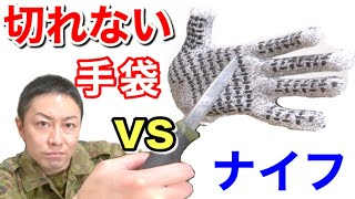 切れない手袋 vs ナイフ どれだけ切れないか試してみた結果にビックリw