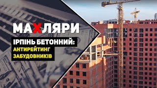 Фото Ірпінь бетонний: антирейтинг забудовників.