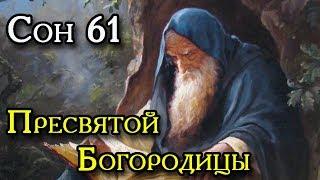 СОН ПРЕСВЯТОЙ БОГОРОДИЦЫ 61