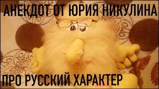 АНЕКДОТ ОТ ЮРИЯ НИКУЛИНА ПРО РУССКИЙ ХАРАКТЕР/ ЮМОР/ СМЕХ/ ПРИКОЛЫ