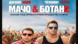"""Трейлер к фильму""""Мачо и ботан 2"""" 2014 год"""