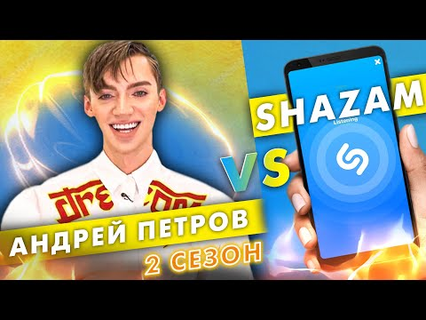 АНДРЕЙ ПЕТРОВ против SHAZAM | Шоу ПОШАЗАМИМ