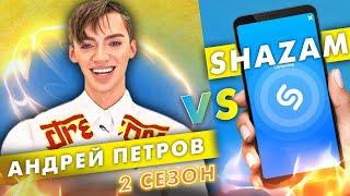 АНДРЕЙ ПЕТРОВ против SHAZAM   Шоу ПОШАЗАМИМ