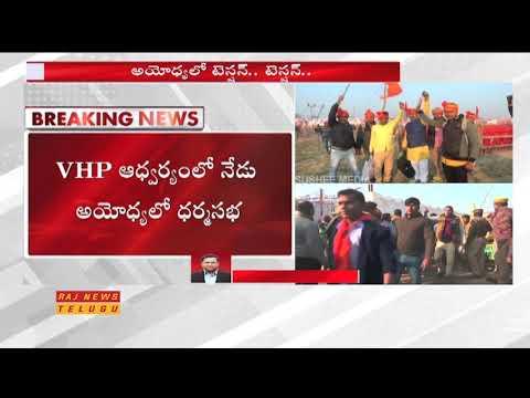 VHP Dharma Sabha Live Updates: Massive Rally Set to Begin, Ayodhya Tense || Raj News
