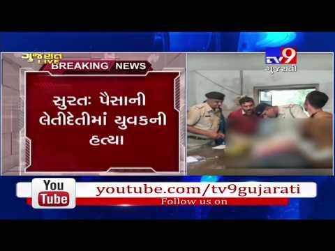 Surat: Youth beaten to death in Kabadi market over financial matter- Tv9