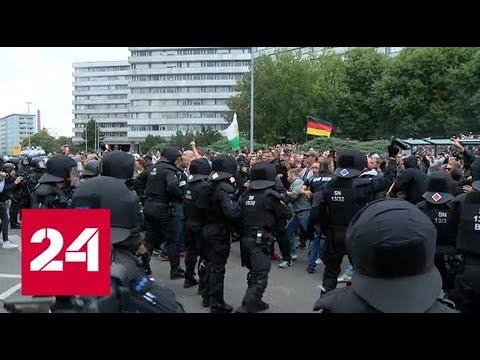 Немецкий Хемниц восстал против мигрантов - Россия 24