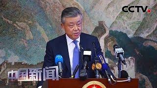 [中国新闻] 中国驻英国大使刘晓明就香港局势召开记者会 | CCTV中文国际