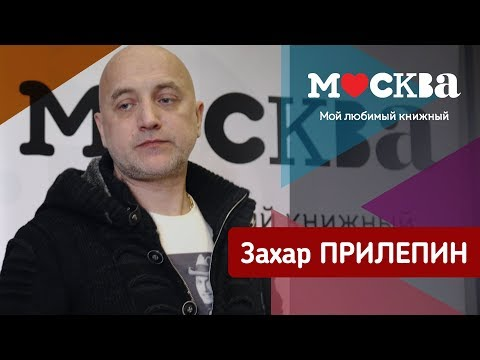 Захар Прилепин в книжном магазине «Москва»