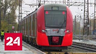 В Перми запустили «Наземное метро» - Россия 24