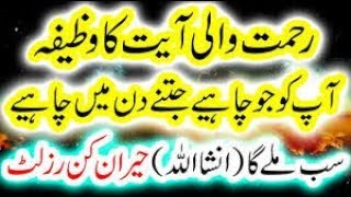 Sirf Aik Ayat Parhain Zindagi Ka Sukh Paien| Wazifa For Problems Solution