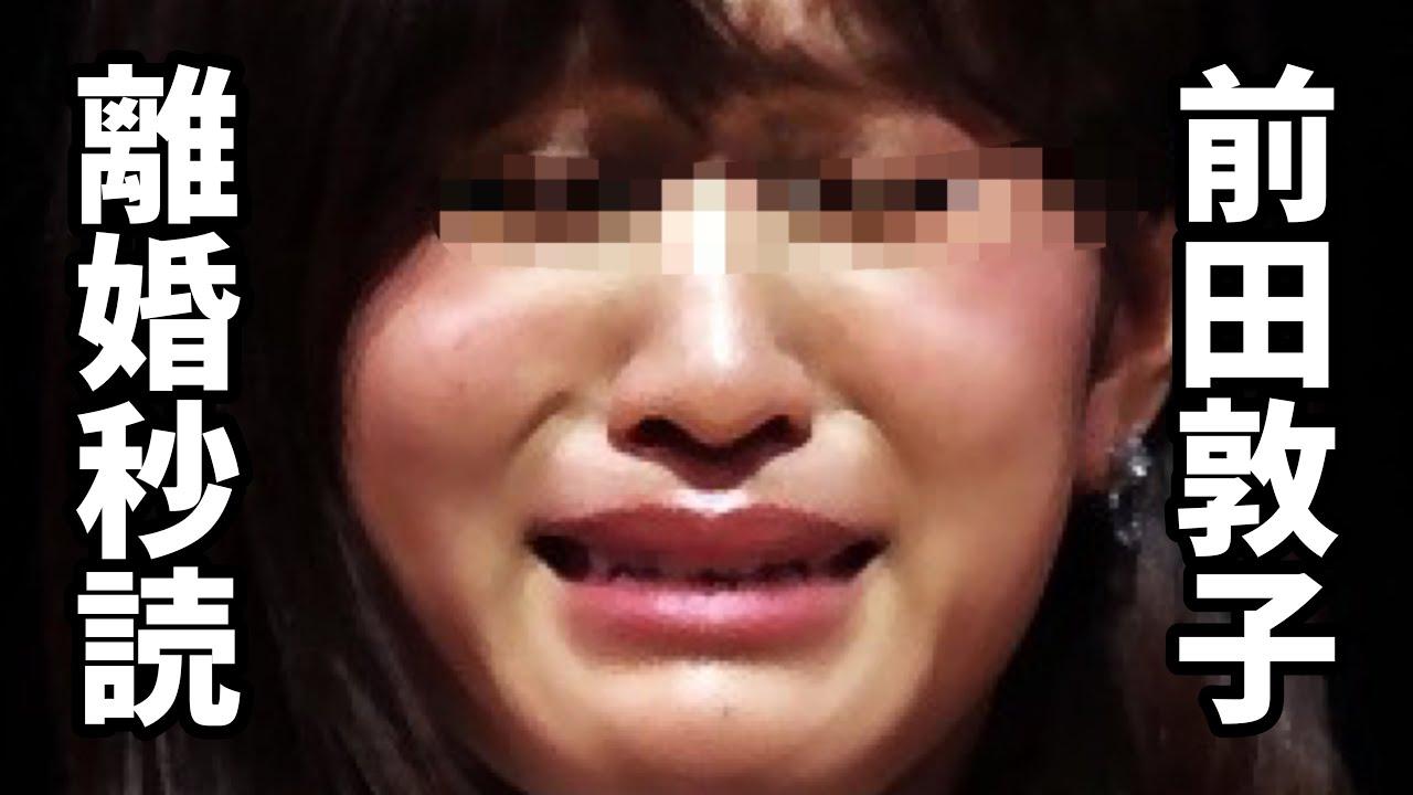 前田 敦子 離婚