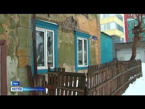 Жильцы ветхого многоквартирного дома в Уфе полвека не могут дождаться расселения