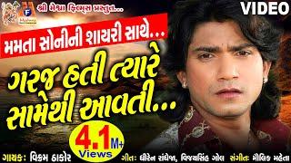 Garaj Hati Tyare Samethi Aavti || Vikram Thakor || Gujarati Super hit Sad Song ||