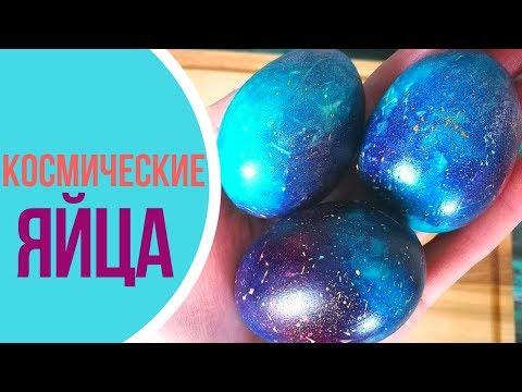 КОСМИЧЕСКИЕ  яйца на ПАСХУ. Как покрасить яйца на Пасху своими руками