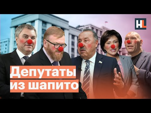 Цирк вместо Госдумы: