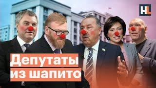 Цирк вместо Госдумы: самые безумные депутаты