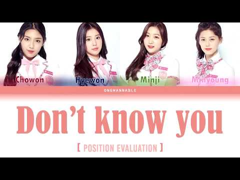 Produce 48 (프로듀스 48) - Don't Know You (널 너무 모르고) [Han|Rom|Eng Color Coded Lyrics] | Ongwannable