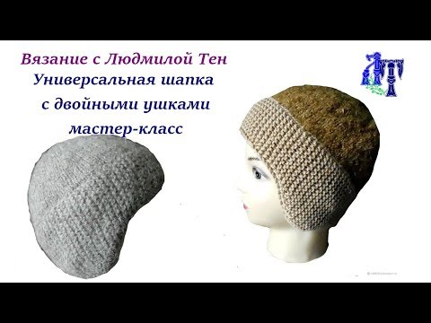 Мужские шапки спицами с ушками