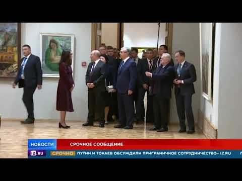 Путин и Токаев посетили Эрмитаж-Сибирь в Омске