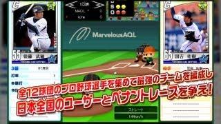 本格プロ野球監督シミュレーション『ブラウザプロ野球NEXT』PV