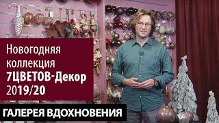 Презентация Новогодней коллекции 7ЦВЕТОВ-Декор от дизайнера-оформителя Романа Штенгауэра