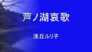 唄/浅丘ルリ子 作詞/萩原四朗 作曲/上原賢六 発売:1966年4月10日 「...