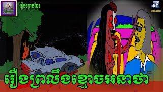 រឿងព្រេងខ្មែរ-រឿងព្រលឹងខ្មោចអនាថា|Khmer Legend-The spirit ghost has no direct