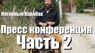 Герман Стерлигов в Нагорном Карабахе! Пресс конференция! ЧАСТЬ 2